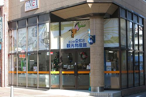 えひめ物産館の外観イメージ
