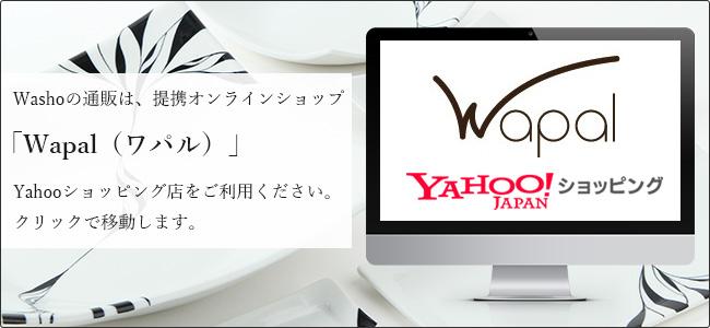 Washoの通販はワパルへ