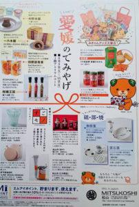 20160809-15_mitsukoshi