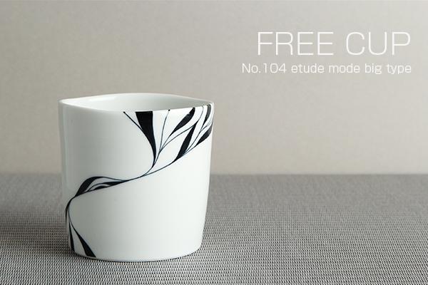 フリーカップ【ビック】