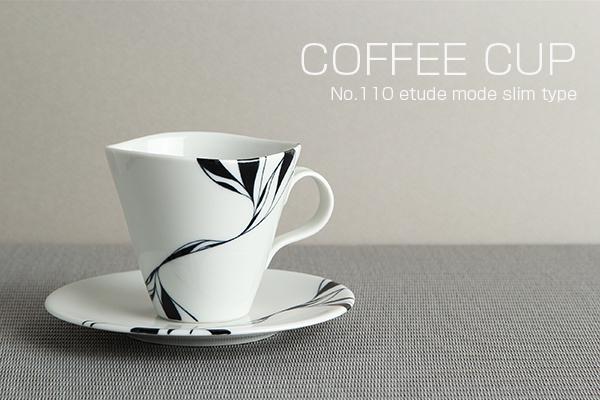 コーヒーカップ【スリム】