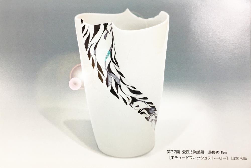 第37回「愛媛の陶芸展」開催!最優秀作品「エチュードフィッシュストーリーⅢ」
