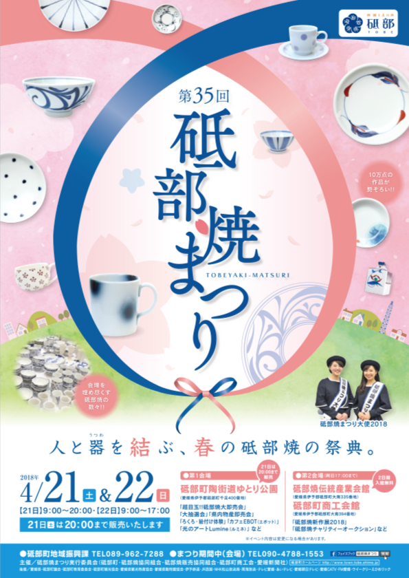 明日から開催 「春の砥部焼祭り」
