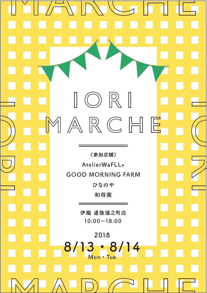 『IORI MARCHE』に絵付け体験