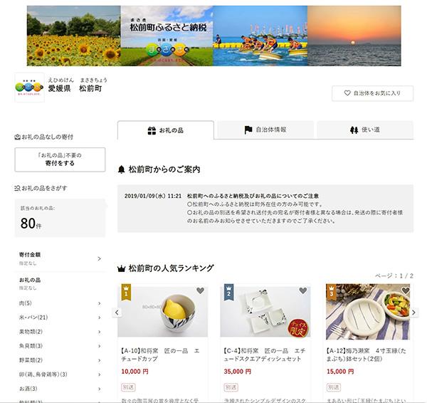 愛媛県松前町のふるさと納税のお礼の品としてご選択いただけます。