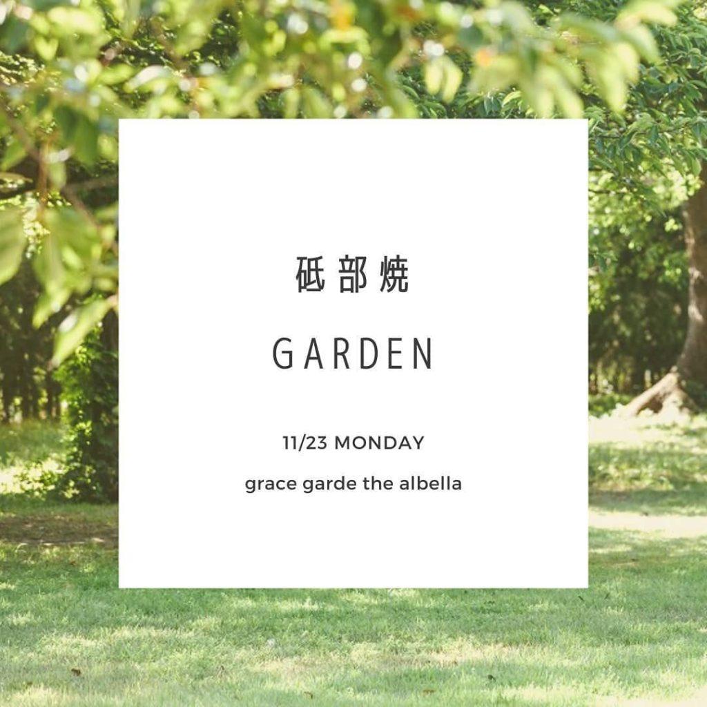 グレイスガーデンアルベラにて、【砥部焼 Garden】が開催されます!